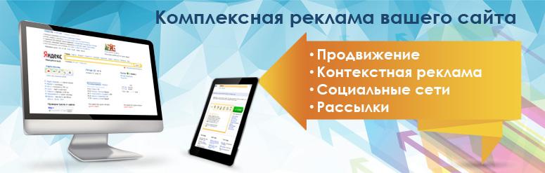 продвижение сайта в яндексе бесплатно программа