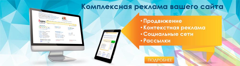 Рекламное агентство по продвижению сайта как научиться рекламе в интернете
